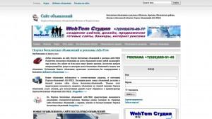 Сайт доска объявлений Москоской области