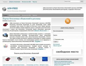 Ads-Free Доска бесплатных объявлений