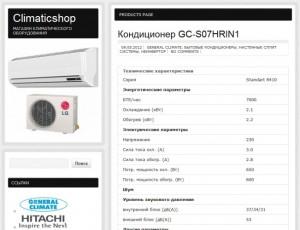 climaticshop-mo.ru