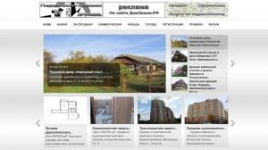 Сайт доска объявлений о недвижимости