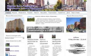 Сайт портал Щелковский район и Подмосковье
