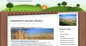 Агентство недвижимости Регион-А