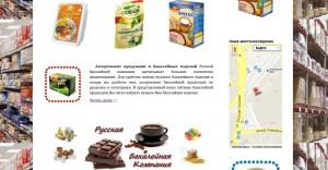 Русская бакалейная компания