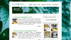 Сайт гостиницы в Домодедово