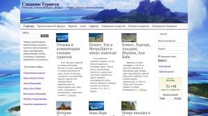 Туристический сайт отзывы комментарии