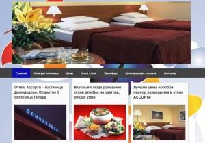 Создание сайтов для гостиниц и отелей