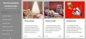 Сайт интернет магазина Текстиль для дома