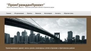 Сайт проектной организации в Щелково