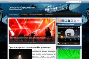 Световое оборудование и осветительные приборы