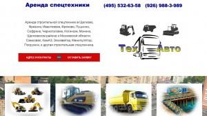 Разработка и создание сайта для строительной компании в Щелково