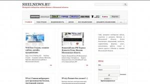 ShelNews.RU