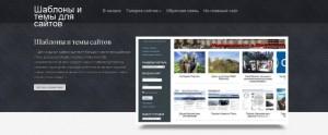 Шаблоны и темы для сайтов