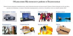 Разработка и создание доски объявления в Щелковском районе