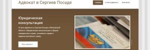 Сайт визитка адвоката в Сергиевом Посаде