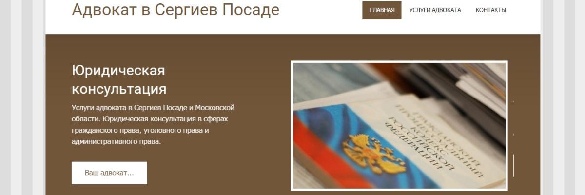 Разработка и создание сайта для адвоката в Московской области
