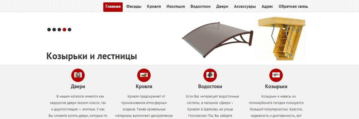 Разработка и создание сайта магазина