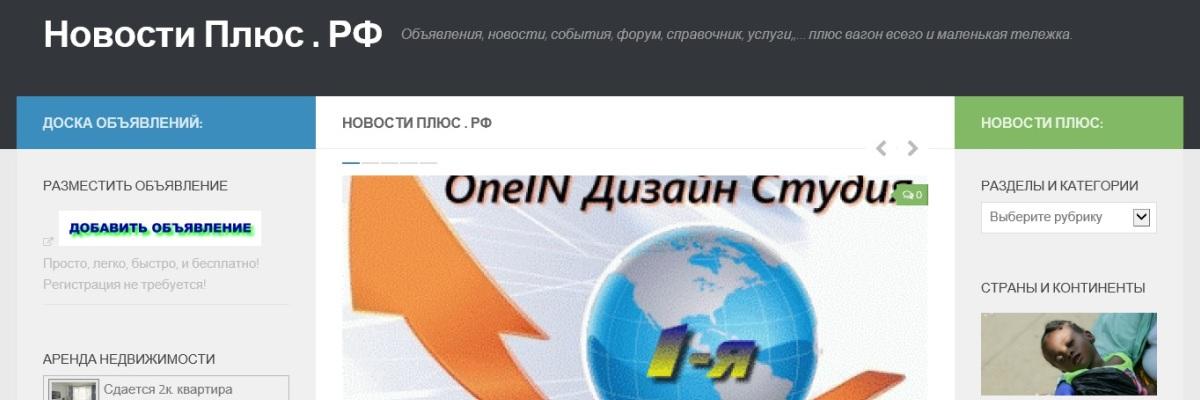 Разработка и создание информационного сайта